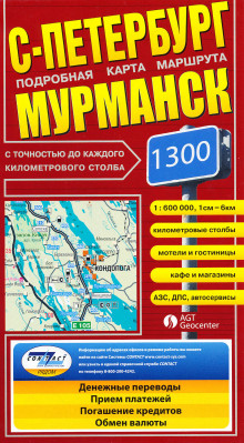 St.Petersburg to Murmansk 1:600 000 Route Map & Murmansk 1:17 500