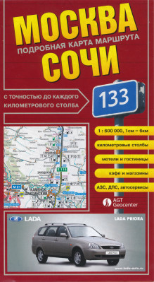 Moscow to Sochi (Russia) 1:600,000 Road Map & Sochi 1:13 7