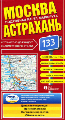Moscow to Astrachan 1:600 000 Route Map & Volga River Delta 1:800 000