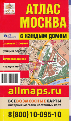 Moscow 1:21 000 Handy Atlas 198pp