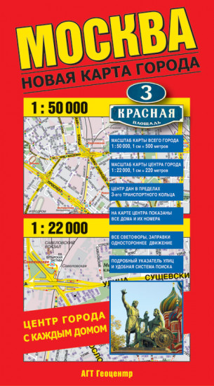 detail Greater Moscow 1:50 000 / 1:22 000 incl. Airports