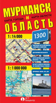 Murmansk 1:14 000 & Region 1:1M